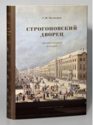 Строгоновский дворец: Архитектурная история - Кузнецов С.О.