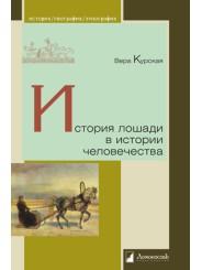 История лошади в истории человечества - В. Курская