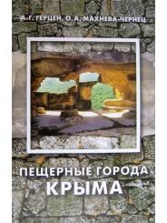 Пещерные города Крыма: Путеводитель - А.Г. Герцен, О.А. Махнева-Чернец
