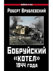 """Бобруйский """"котел"""" 1944 года - Роберт Врублевский"""