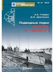 "Мидель-Шпангоут №47. Подводные лодки ""Ronis"" и ""Spidola"" - А.А. Гайдук, Д.Я. Дмитриев"