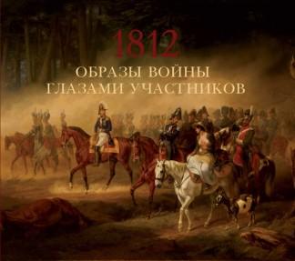 Образы войны 1812 года глазами участников - Валькович А.