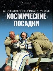 Отечественные пилотируемые космические посадки - И. Афанасьев