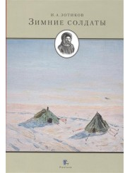 Зимние солдаты - И.А. Зотиков