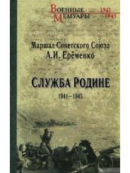 Служба Родине. 1941-1945 - А.И. Ерёменко