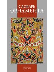 Словарь орнамента - Иванов Н.А.