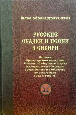 Русские сказки и песни в Сибири