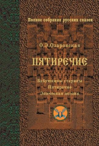Пятиречие - О.Э. Озаровская