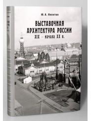 Выставочная архитектура России XIX — начала XX в. - Ю. Никитин