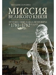 Миссия великого князя. Путешествие Павла Петровича в 1781-1782 годах - Наталия Зазулина
