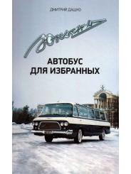 Юность. Автобус для избранных - Дмитрий Дашко