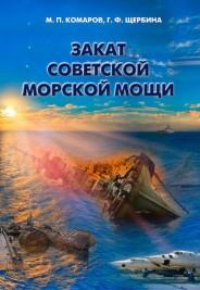 Закат советской морской мощи - М.П. Комаров, Г.Ф. Щербина