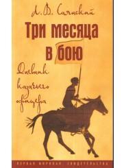 Три месяца в бою. Дневник казачьего офицера - Л.В. Саянский