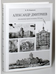 Александр Дмитриев: Архитектор первой половины XX века - Б. Кириков