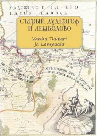 Старый Дудергоф и Лемболово. Vanha Tuutari ja Lempaala