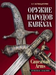 Оружие народов Кавказа - Э.Г. Аствацатурян