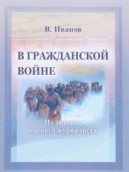 В Гражданской войне. Из записок омского журналиста - В. Иванов