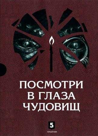 Посмотри в глаза чудовищ - Андрей Лазарчук, Михаил Успенский