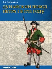 Дунайский поход Петра I: Русская армия в 1711 г. не была побеждена - Артамонов В.
