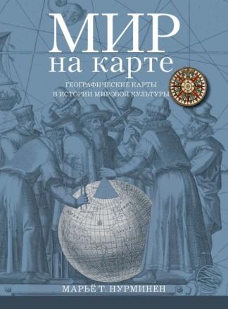 Мир на карте. Географические карты в истории мировой культуры - Марьё Т. Нурминен