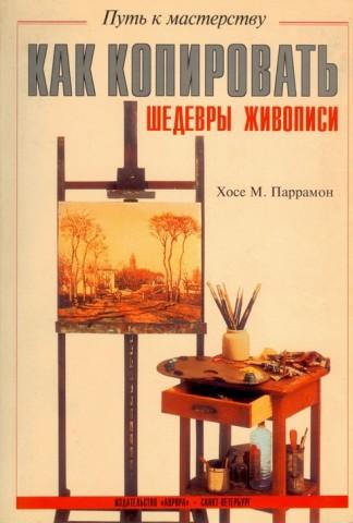Как копировать шедевры живописи - Хосе М. Паррамон