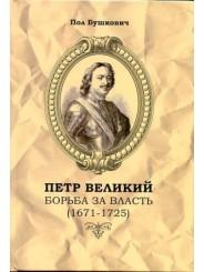 Петр Великий. Борьба за власть (1671-1725) - П. Бушкович