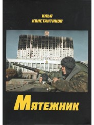 Мятежник - Илья Константинов