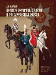 Конные эскортные части и подразделения России - Клочков Д.