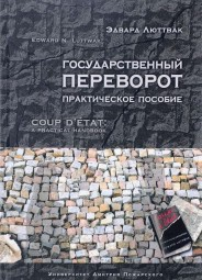 Государственный переворот: Практическое пособие - Эдвард Люттвак