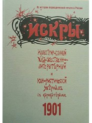 Искры 1901. Из истории периодической печати в России