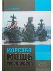 Морская мощь государства - С.Г. Горшков