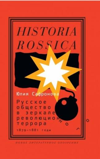 Русское общество в зеркале революционного террора. 1879-1881 годы - Ю. Сафронова