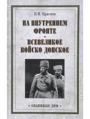 На внутреннем фронте. Всевеликое войско Донское - П.Н. Краснов