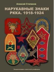 Нарукавные знаки РККА. 1918–1924 - Степанов А.