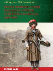 Вооруженные силы имамата горцев Северного Кавказа (1829–1859 гг.) - Кругов А., Нечитайлов М.