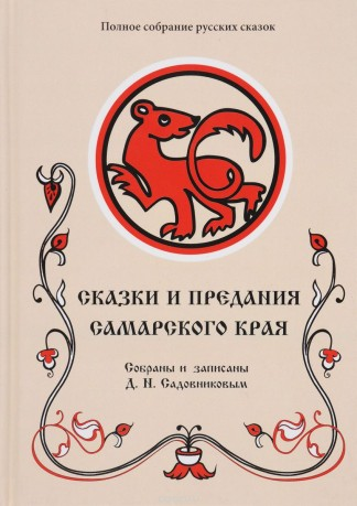 Сказки и предания Самарского края - Д.Н. Садовников