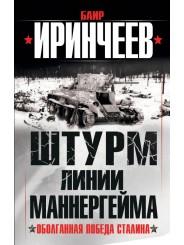 Штурм Линии Маннергейма - Баир Иринчеев