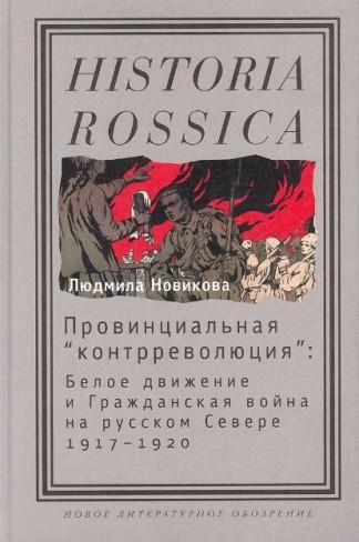 Провинциальная «контрреволюция»: Белое движение и Гражданская война на русском Севере, 1917—1920 - Л. Новикова
