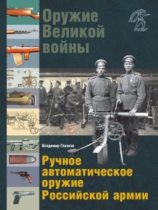 Оружие великой войны. Ручное автоматическое оружие Российской армии - В. Глазков