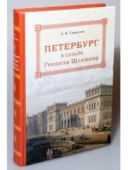 Петербург в судьбе Генриха Шлимана - А. Гаврилов
