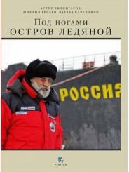 Под ногами остров ледяной - Артур Чилингаров, Михаил Евсеев, Эдуард Саруханян