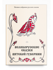 Великорусские сказки Вятской губернии - Д.К. Зеленин