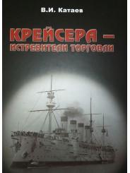 Крейсера - истребители торговли - В.И. Катаев