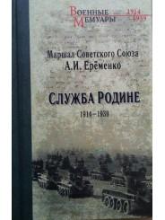 Служба Родине. 1914-1939 - А.И. Ерёменко