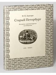 Старый Петербург: Историко-архитектурные исследования - Н. Лансере