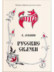 Русские сказки. В 2-х книгах - В. Левшин