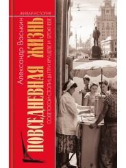 Повседневная жизнь советской столицы при Хрущеве и Брежневе - Александр Васькин