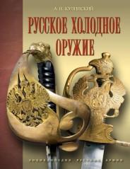 Русское холодное оружие - А.Н. Кулинский