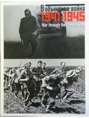 В объективе война 1941-1945. Фотоальбом