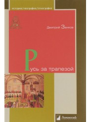 Русь за трапезой - Д. Занков